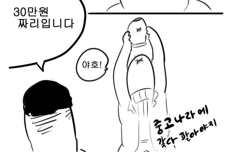 탑툰 '뽈쟁이의 BBOL한 일상만화' 6화
