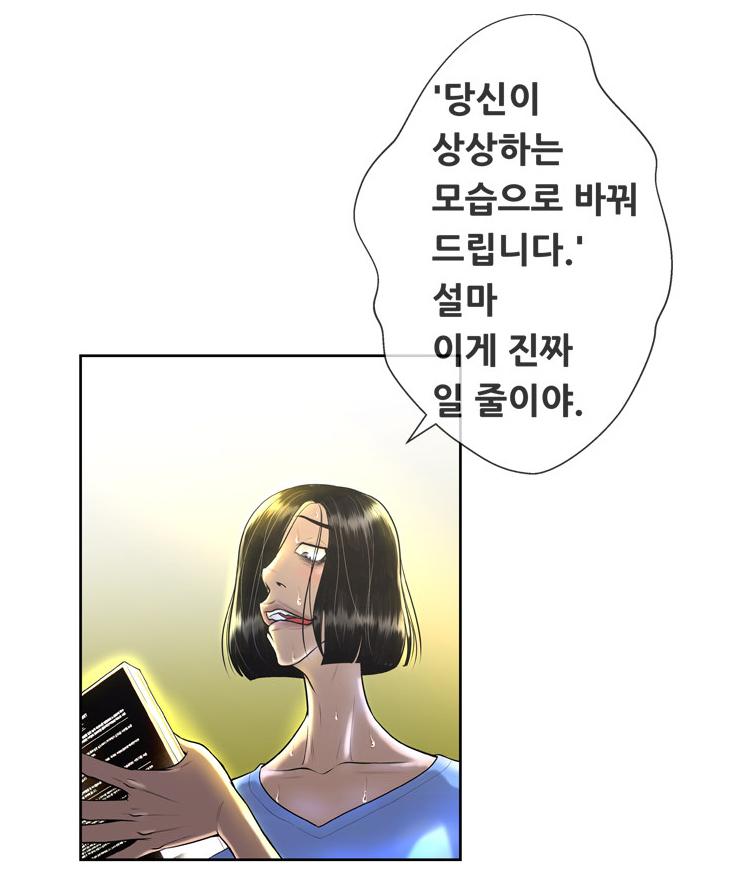 [웹툰 리뷰]가면 - 떡필버그