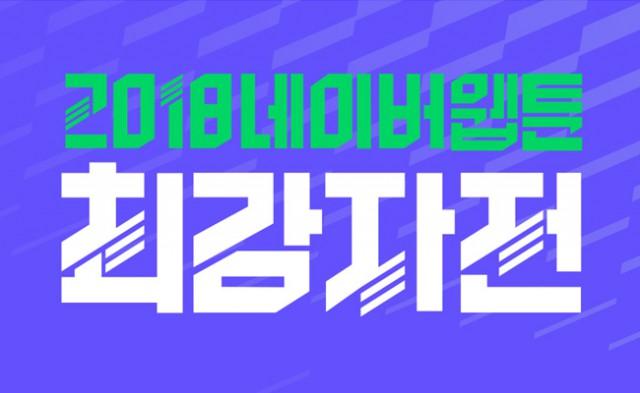2018 네이버웹툰 최강자전 접수 시작