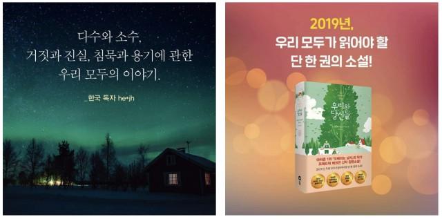 외부 평가를 작품홍보에 활용한 소설 '우리와 당신들'의 SNS 광고 - 출처: Yes24 페이스북 페이지