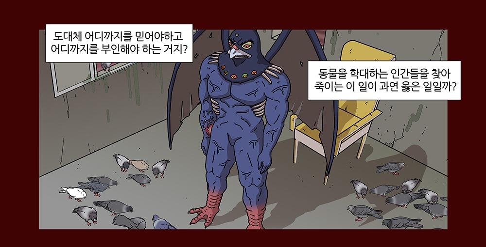 괴기목욕탕, 요괴의 집, 68단계, 김경일 작가