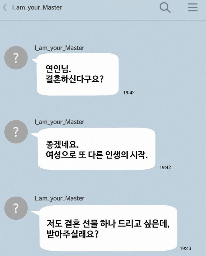 [웹툰 리뷰]만인의 연인 - studio. 피리 모찌