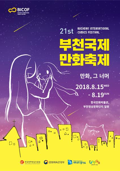 제21회 부천국제만화축제 공식 포스터 공개,  한여름밤의 축제 기대감 만발!