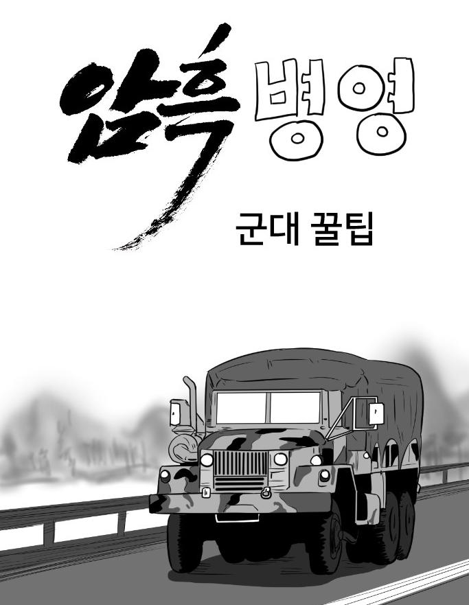 2019병영일기