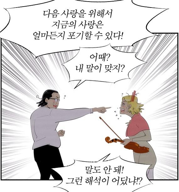 [웹툰 리뷰]어떤 거짓말 - 이세형