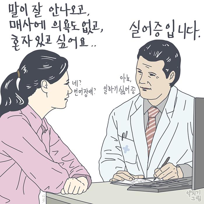 약치기-실어증.png