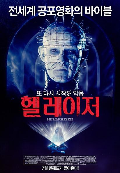 '공포소설의 미래'라 불린 [클라이브 바커]