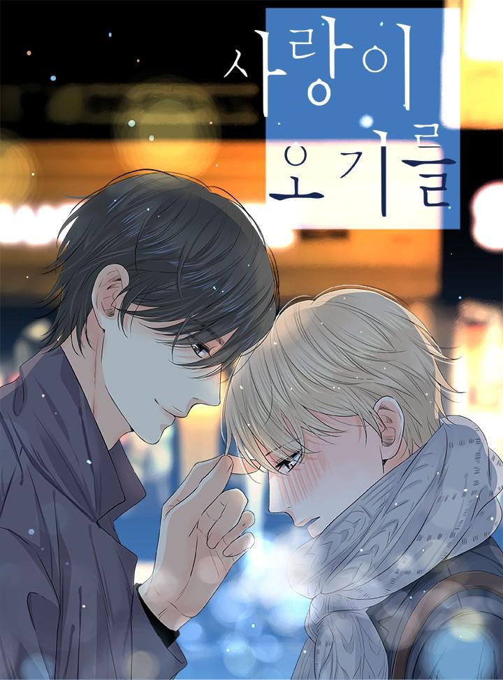 사랑이 오기를[BL]
