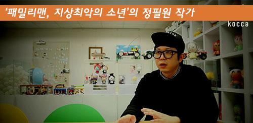 현업작가가 한국만화를 말하다. - '패밀리맨, 지상최악의 소년'의 정필원 작가