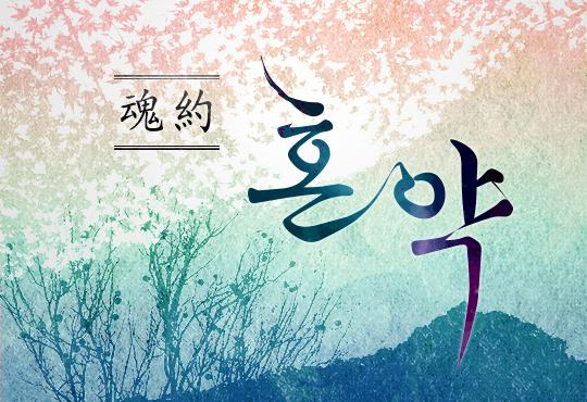 혼약 [BL_독점선공개]