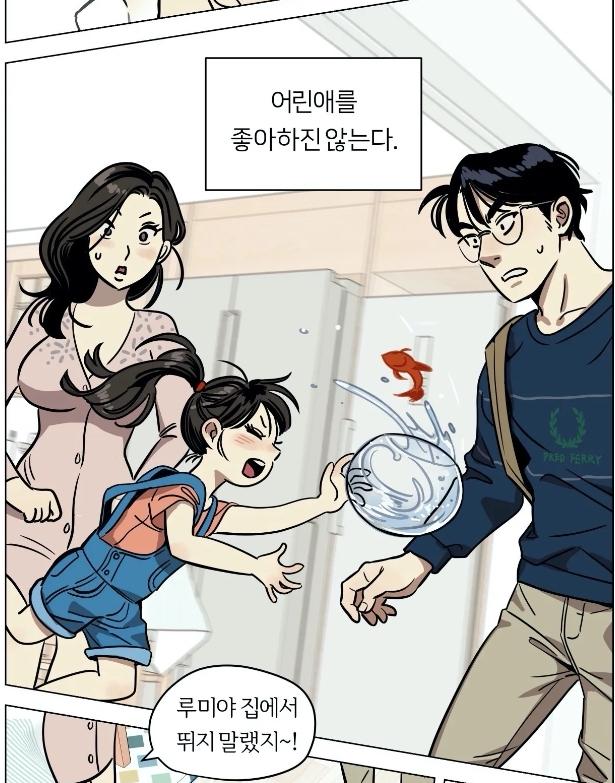 스노우맨 아이