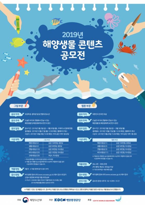 해양생물콘텐츠.jpg