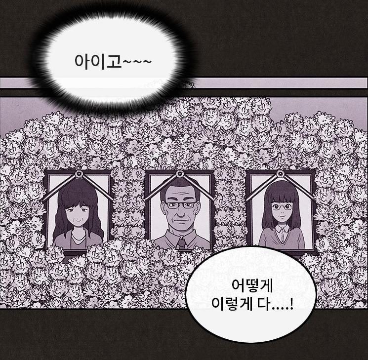 [웹툰 리뷰]스위트홈 - 김칸비 팀 겟네임 황영찬