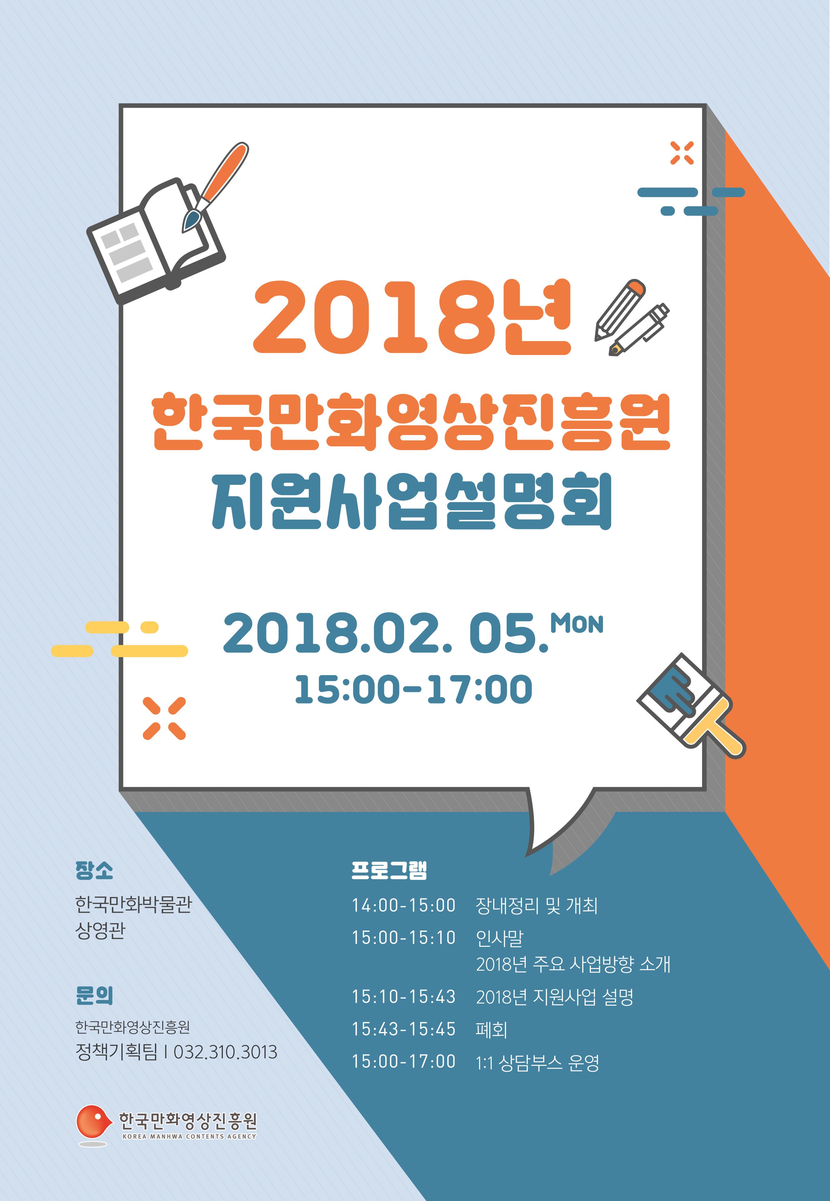 [한국만화영상진흥원] 2018 지원사업 설명회 개최