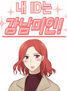 <내 ID는 강남미인> 기맹기 작가 인터뷰