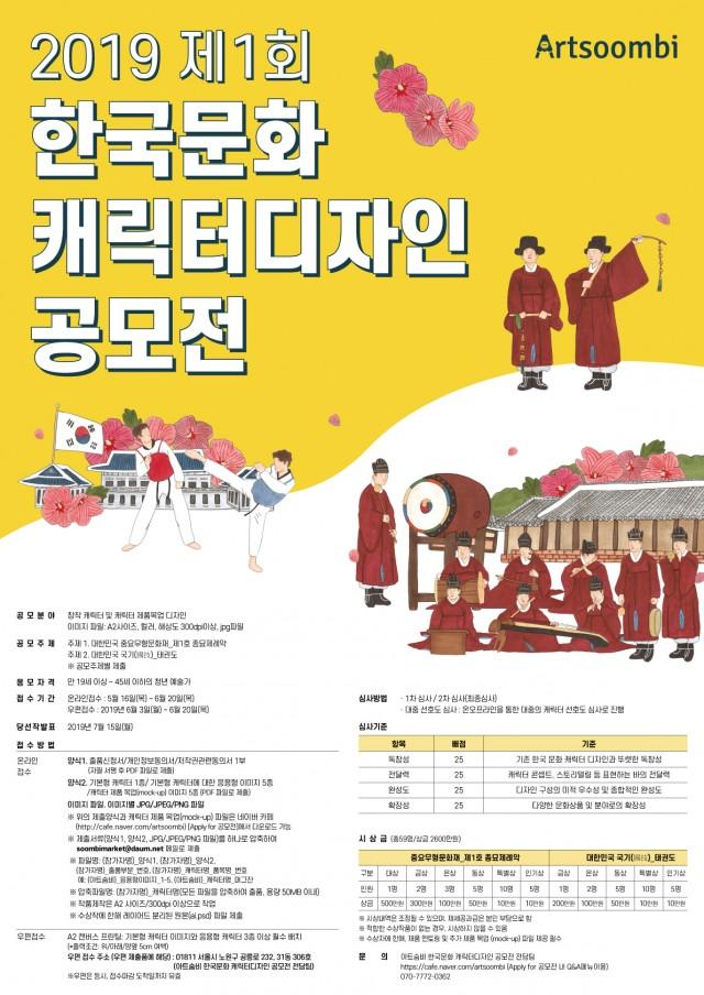 (포스터)제1회한국문화캐릭터디자인_공모전.jpg
