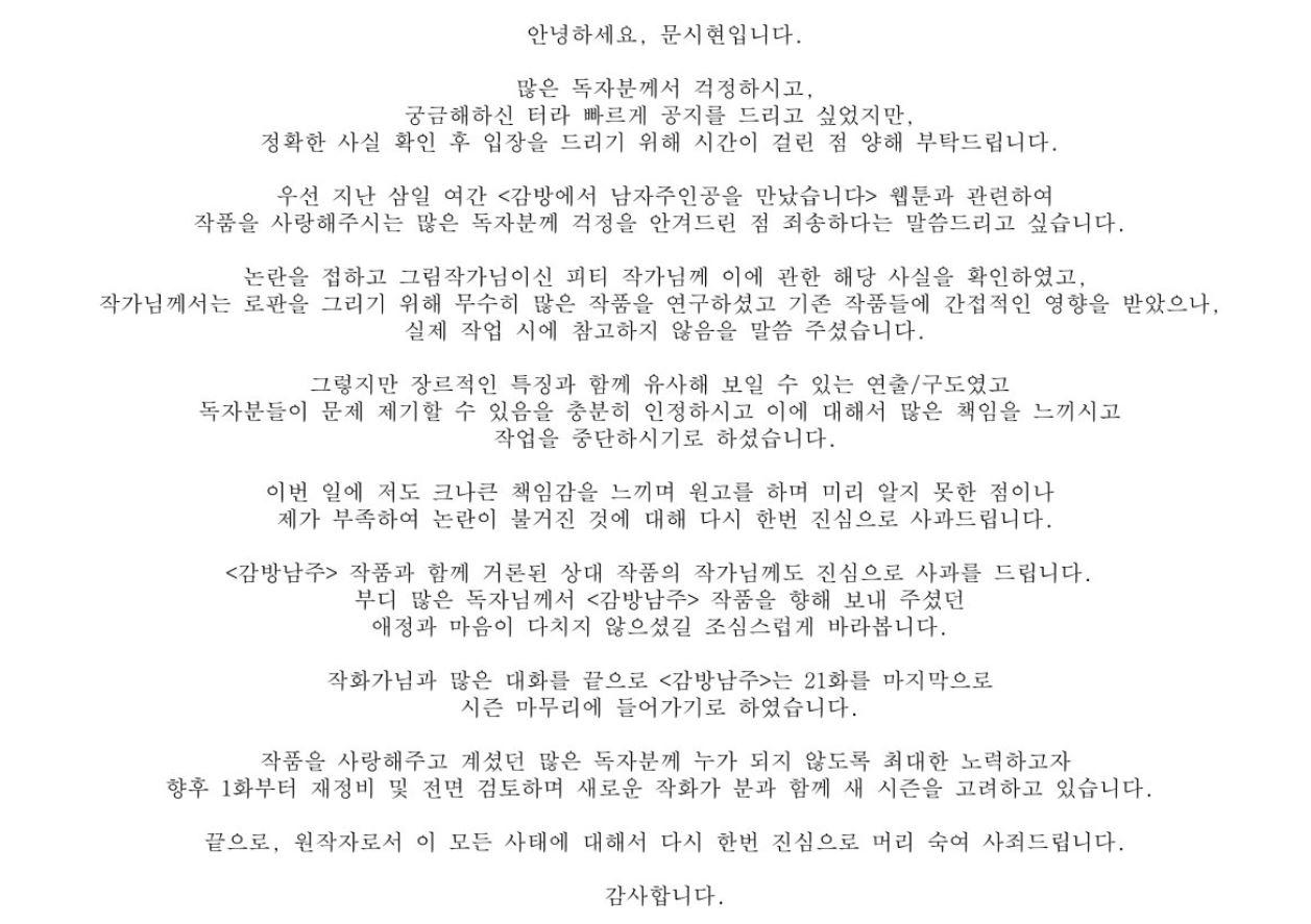 원작작가 사과문.JPG