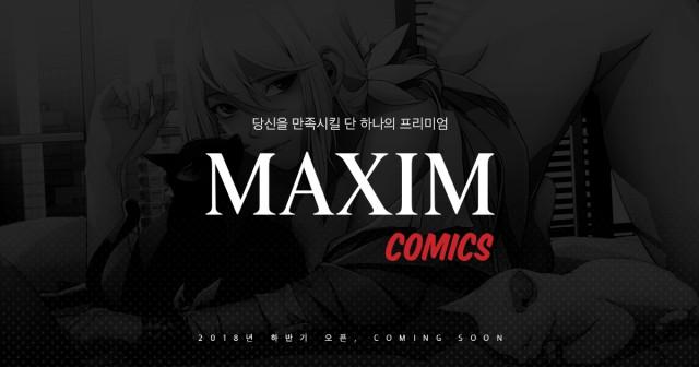 MAXIM의 새로운 도전,  웹툰 플랫폼 'MAXIM COMICS' 론칭 임박