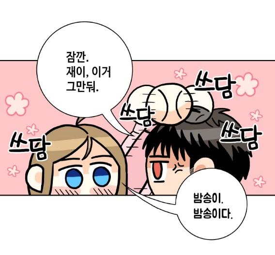 [웹툰 리뷰]우리 집에 왜 왔니 - 이윤희