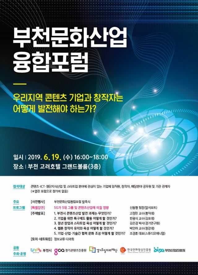만화 2019문화융합포럼포스터최종.jpg