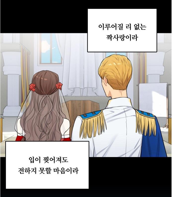 마녀와 용의 신혼일기