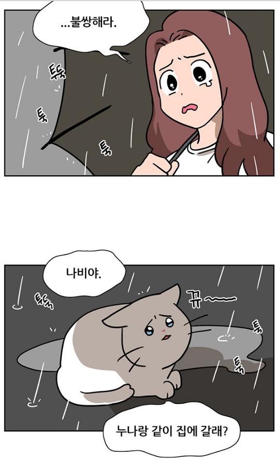 [웹툰 리뷰]냐한남자 - 올소