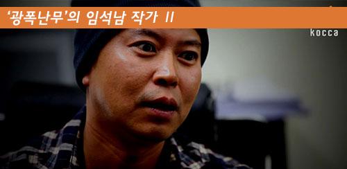 작가가 한국만화를 말하다. - '광폭난무'의 임석남 작가 Ⅱ