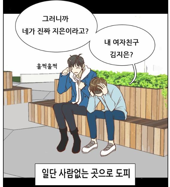 [웹툰 리뷰]내 여자친구는 상남자 - 맛스타