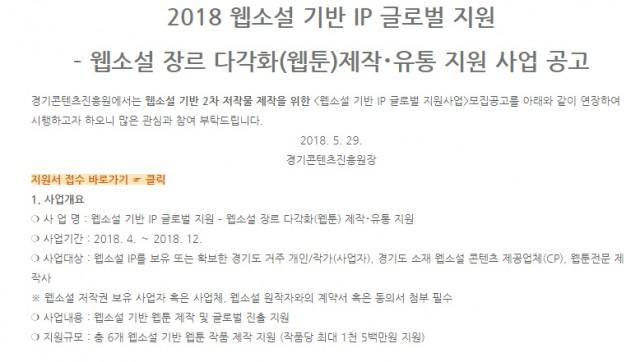 2018 웹소설 기반 IP 글로벌 지원 – 웹소설 장르 다각화(웹툰)제작・유통 지원 사업 재공고