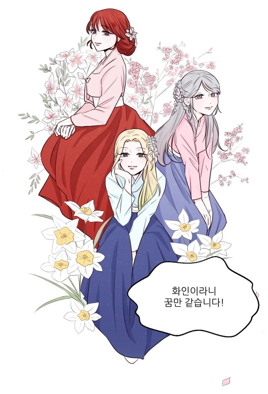 [웹툰 리뷰]월야화원 - 강언니 미스피엠