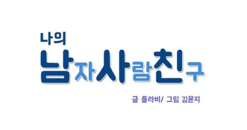 [웹툰 리뷰]나의 남자사람친구 - 플라비 김윤지