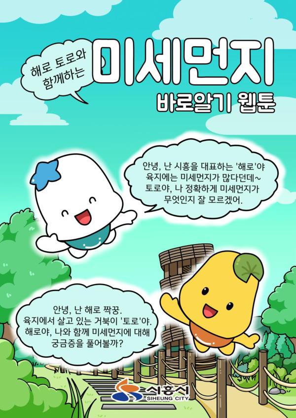 시흥.png