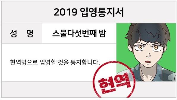 2019 병영일기 군의탑