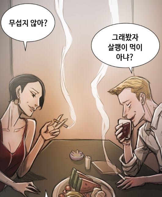 두 여자 마담과의 대화