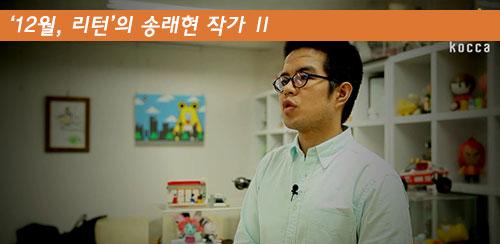 현업작가가 한국만화를 말하다. - '12월, 리턴'의 송래현 작가 2