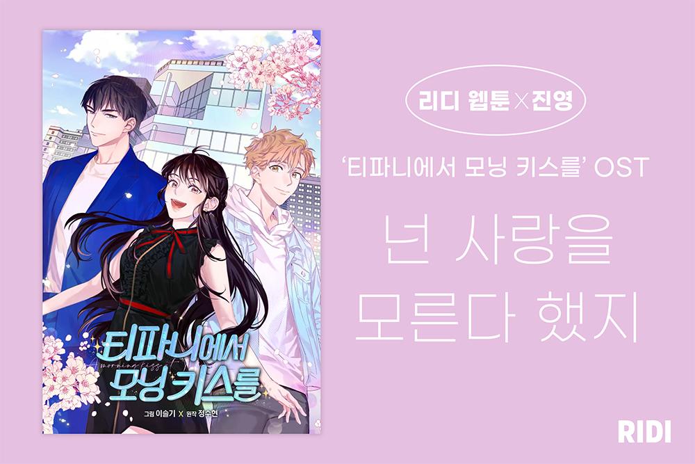 첨부사진_리디 웹툰 '티파니에서 모닝 키스를' OST.jpg