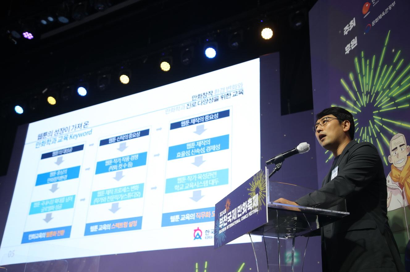 만화와 미래교육 컨퍼런스(한국영상대학교 김민태 교수).JPG