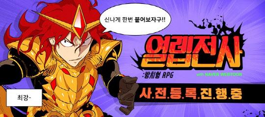 모바일게임 '열렙전사 with 네이버웹툰'이 사전예약 100만명을 돌파했다 (사진제공: 슈퍼플래닛)