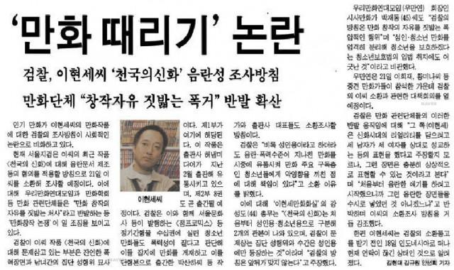 한겨레 신문(1997. 7. 21.)
