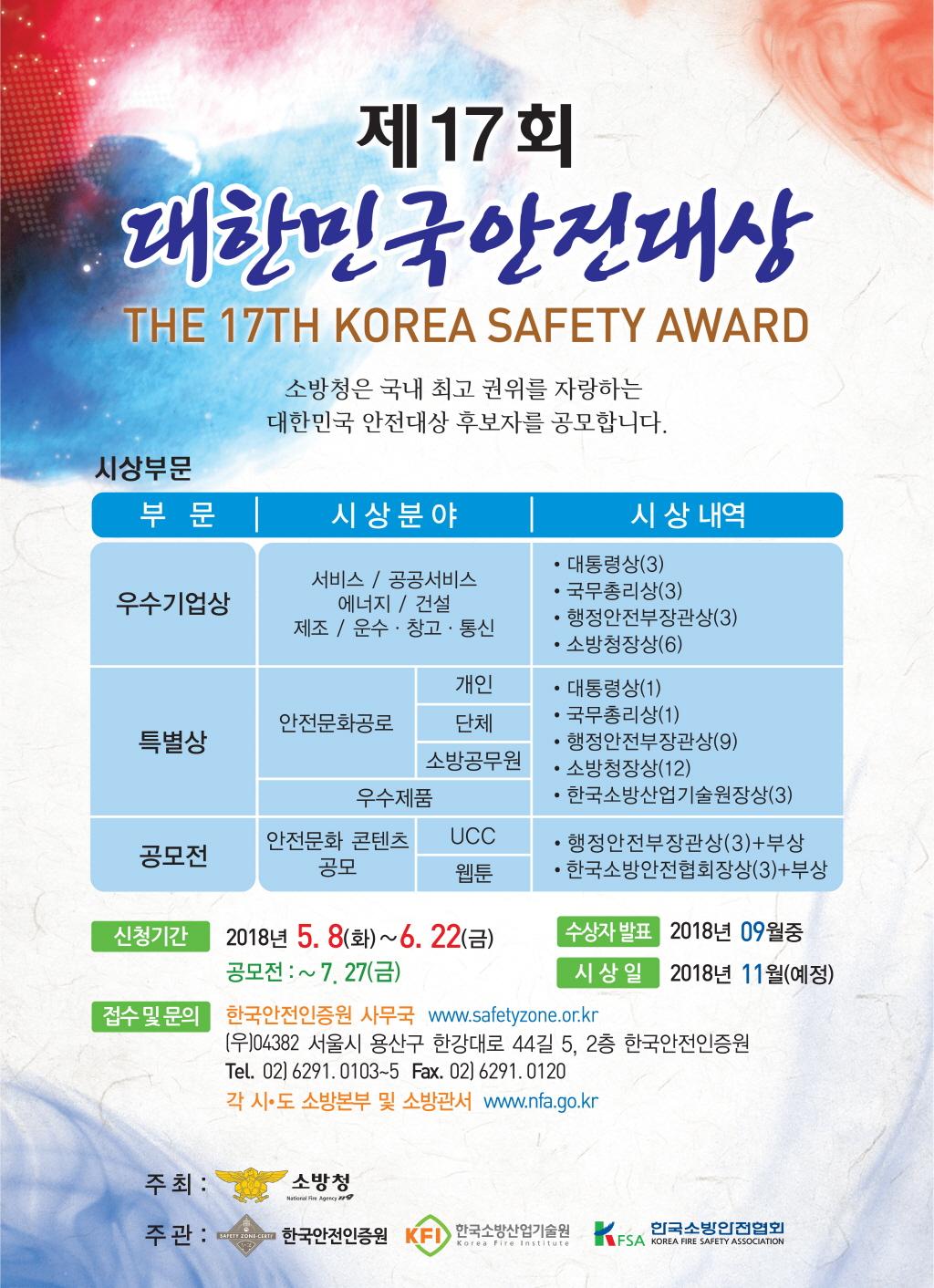 제17회 대한민국 안전대상 후보자 공모