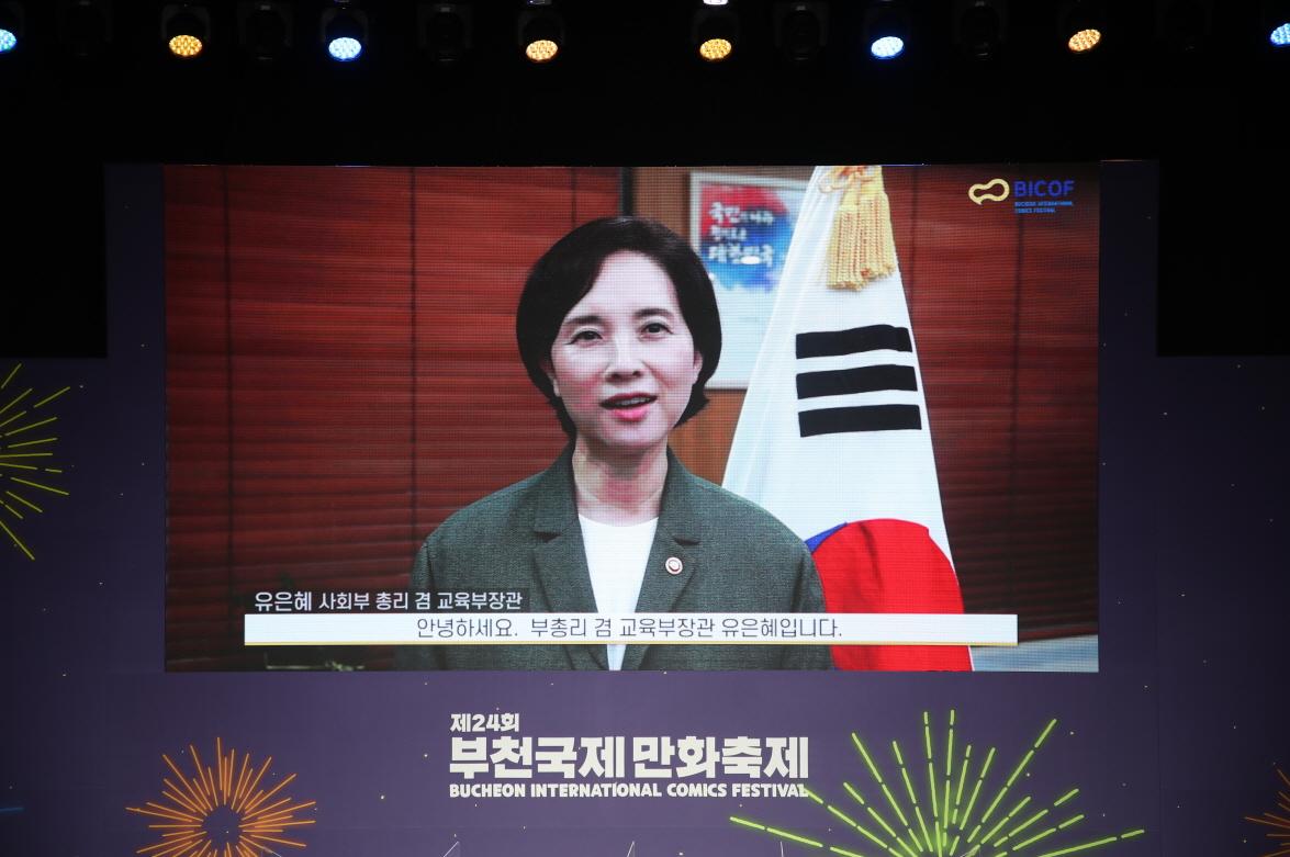 만화와 미래교육 컨퍼런스(유은혜 교육부장관 축사).JPG