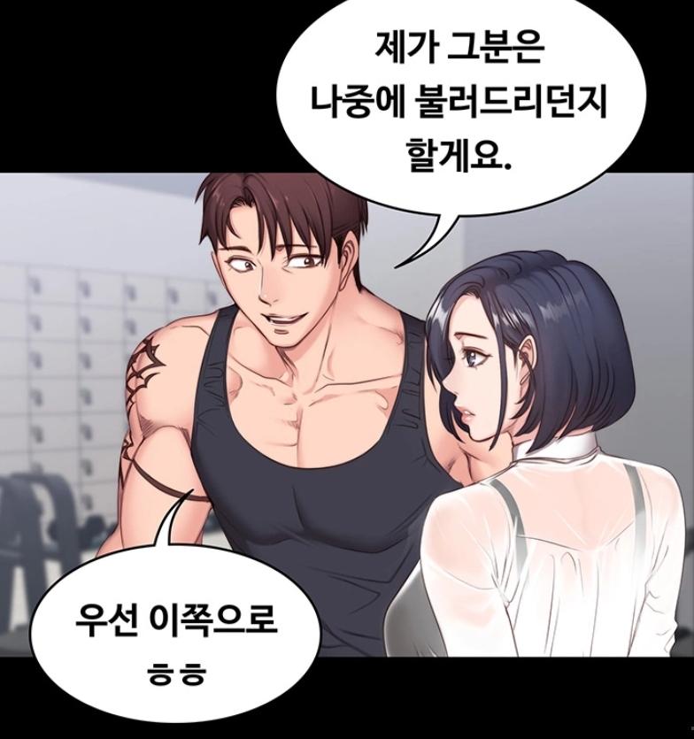 피트니스 히로인과팀장