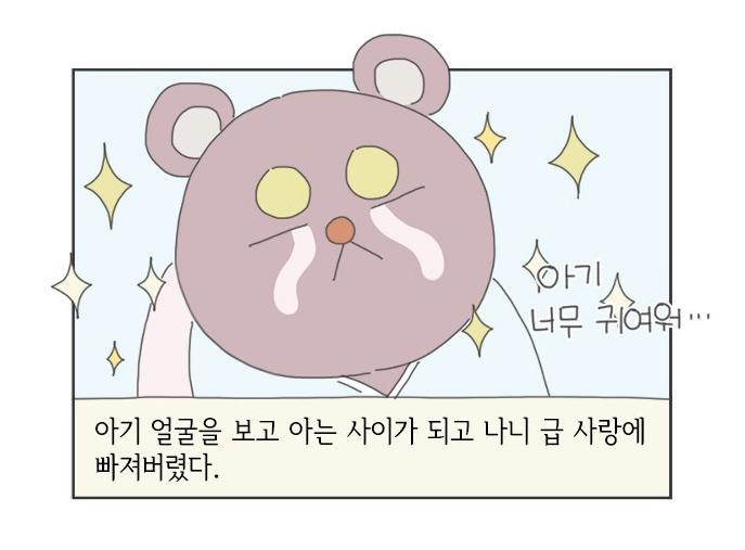 [웹툰 리뷰]아기낳는만화 - 쇼쇼
