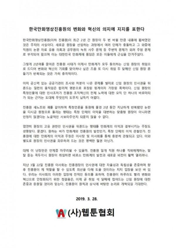 (사)웹툰협회 성명서