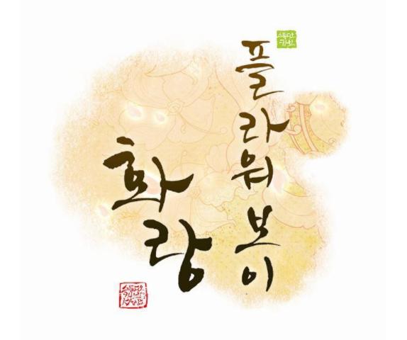 [웹툰 리뷰]플라워보이 화랑 - 카브