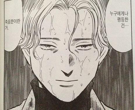 우라사와 나오키 지음, 오경화 옮김 / 서울문화사 펴냄