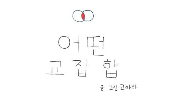 어떤 교집합 00