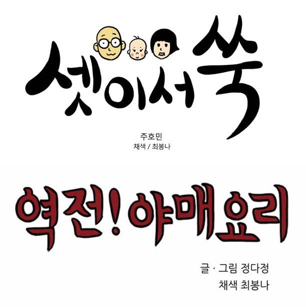 최봉나 어시스턴트가 참여한 작품