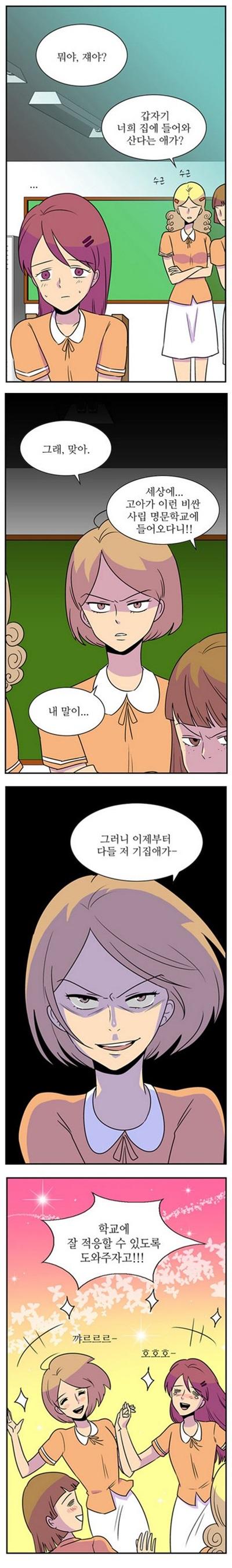 『SM 플레이어』 시즌1 37화 「쌀쌀맞지만 따뜻한 만화」. 온라인 커뮤니티에 퍼지며 화제를 낳았던 에피소드. 츤데레는 사랑입니다.