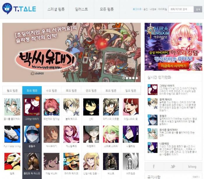 'T.TALE'의 PC버전 메인 화면.